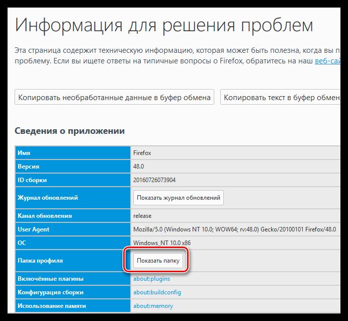 Firefox-oshibka-pri-ustanovlenii-zashhishhennogo-soedineniya-5.png