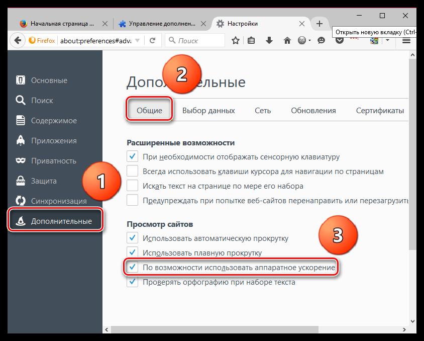 Firefox-oshibka-pri-ustanovlenii-zashhishhennogo-soedineniya-11.png