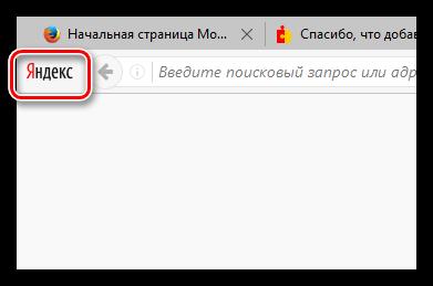 YAndeks-Bar-dlya-Mozilla-Firefox-7.png