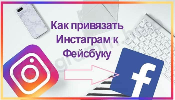 kak-privjazat-biznes-akkaunt-instagram-k-fejsbuku.jpg