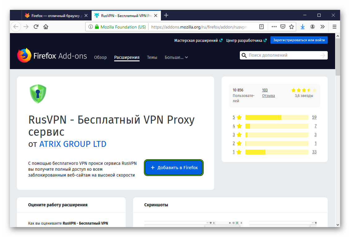 Dobavit-plagin-RusVPN-v-brauzer-Firefox.png