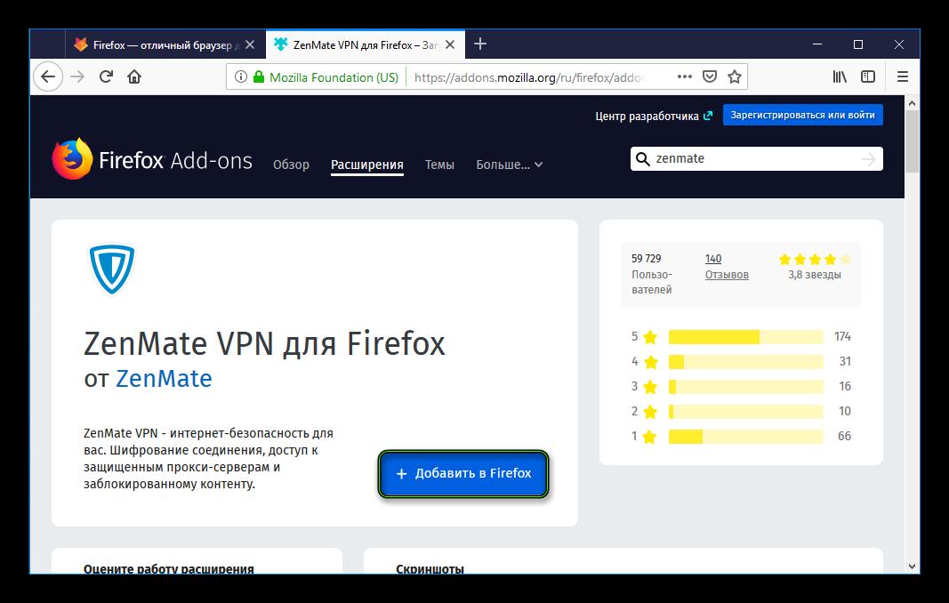 Dobavit-ZenMate-dlya-Firefox.png