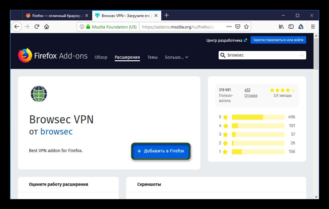 Dobavit-Browsec-dlya-Firefox.png