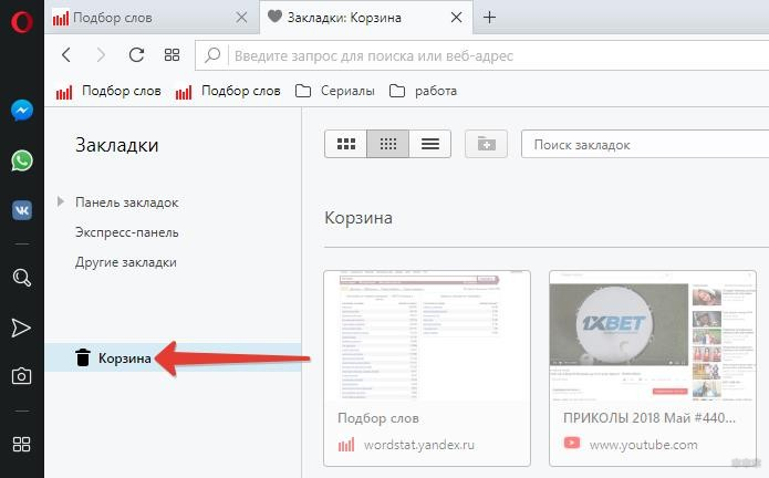 Как восстановить экспресс-панель в браузере Opera: простые инструкции
