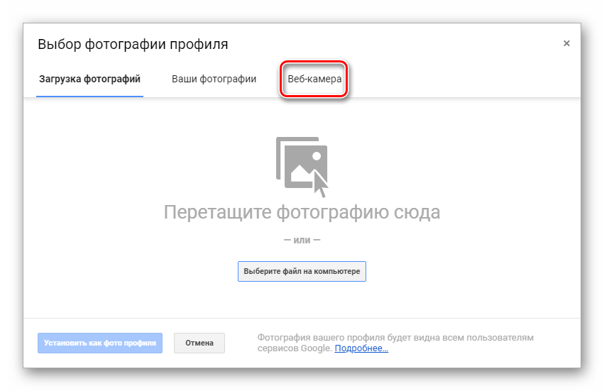 sozdanie-avatara-dlya-google-akkaunta-cherez-veb-kameru.png