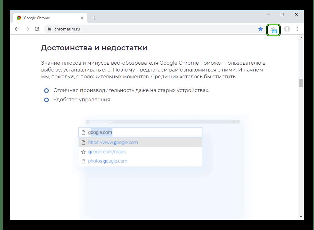 Otklyuchit-rasshirenie-friGate-iz-internet-magazina-Google-Chrome.png