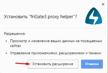 frigate-for-google-chrome-3.jpg