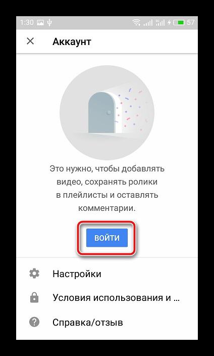 Knopka-voyti-v-mobilnom-prilozhenii-YouTube.png