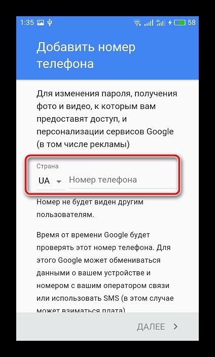Vyibor-stranyi-i-vvod-nomera-telefona-v-mobilnom-prilozhenii-YouTube.png