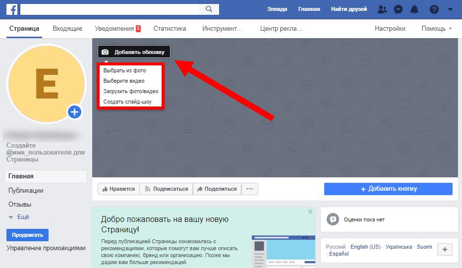1-dobavit-oblozhku-profile-stranicy.png