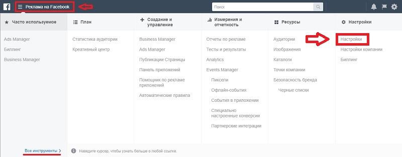 dostup-v-reklamnyi-kabinet-facebook.jpg