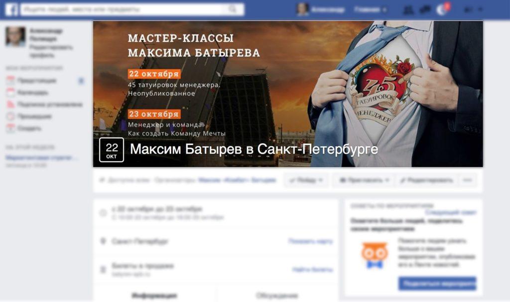 Obloka-meropriyatij-Fejsbuk-1024x606.jpg