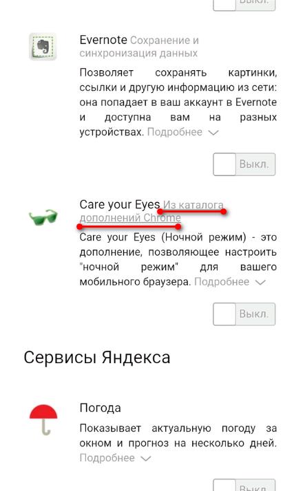 kak-vojti-v-katalog-gugl-hrom.png