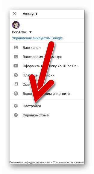 nastrojki-yutub-akkaunta-na-android.jpg