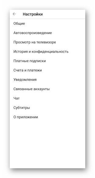 obshhie-nastrojki-youtube-na-Android.jpg