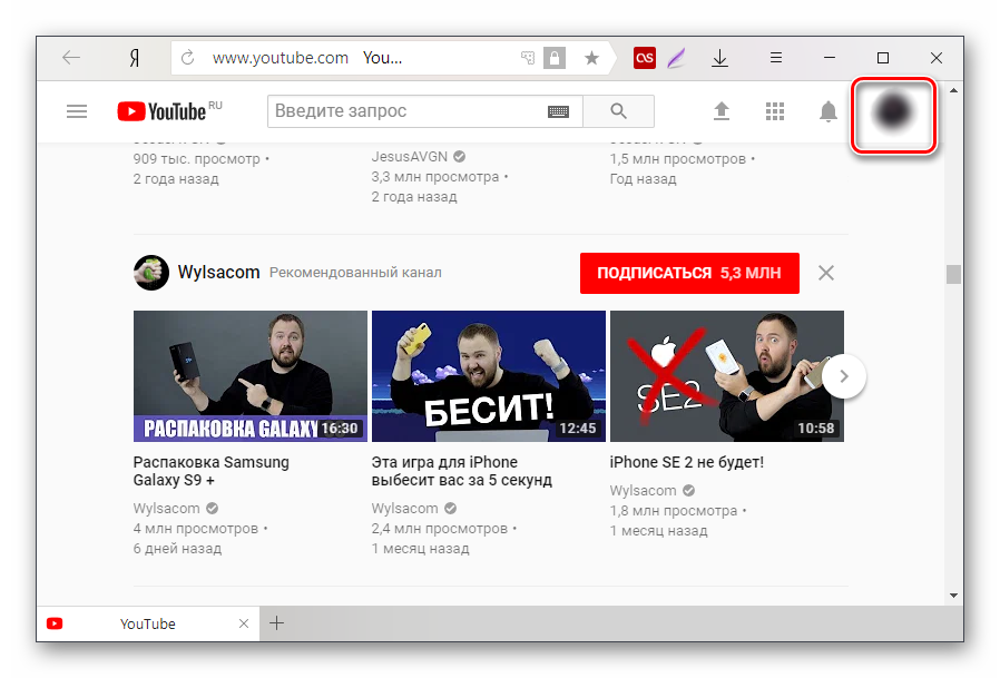 Vhod-v-menyu-nastroek-na-YouTube.png