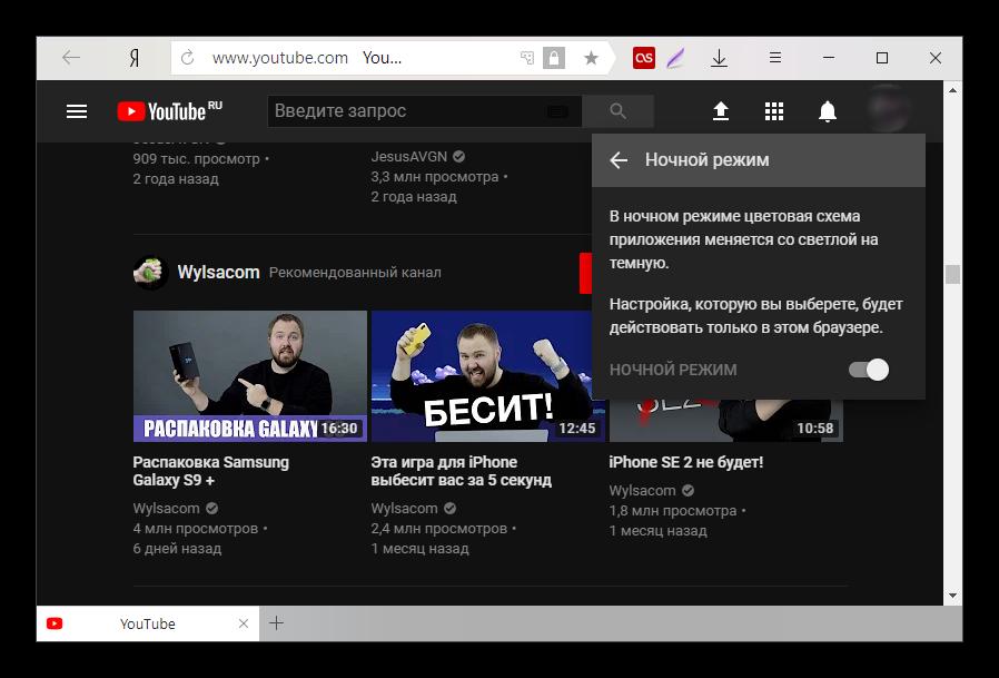 Temnyiy-rezhim-na-YouTube.png