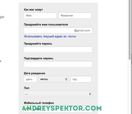 registraciya_google.png