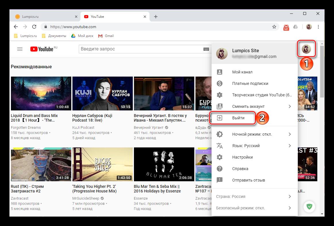 Vyihod-iz-akkaunta-na-sayte-YouTube-v-brauzere-Google-Chrome.png