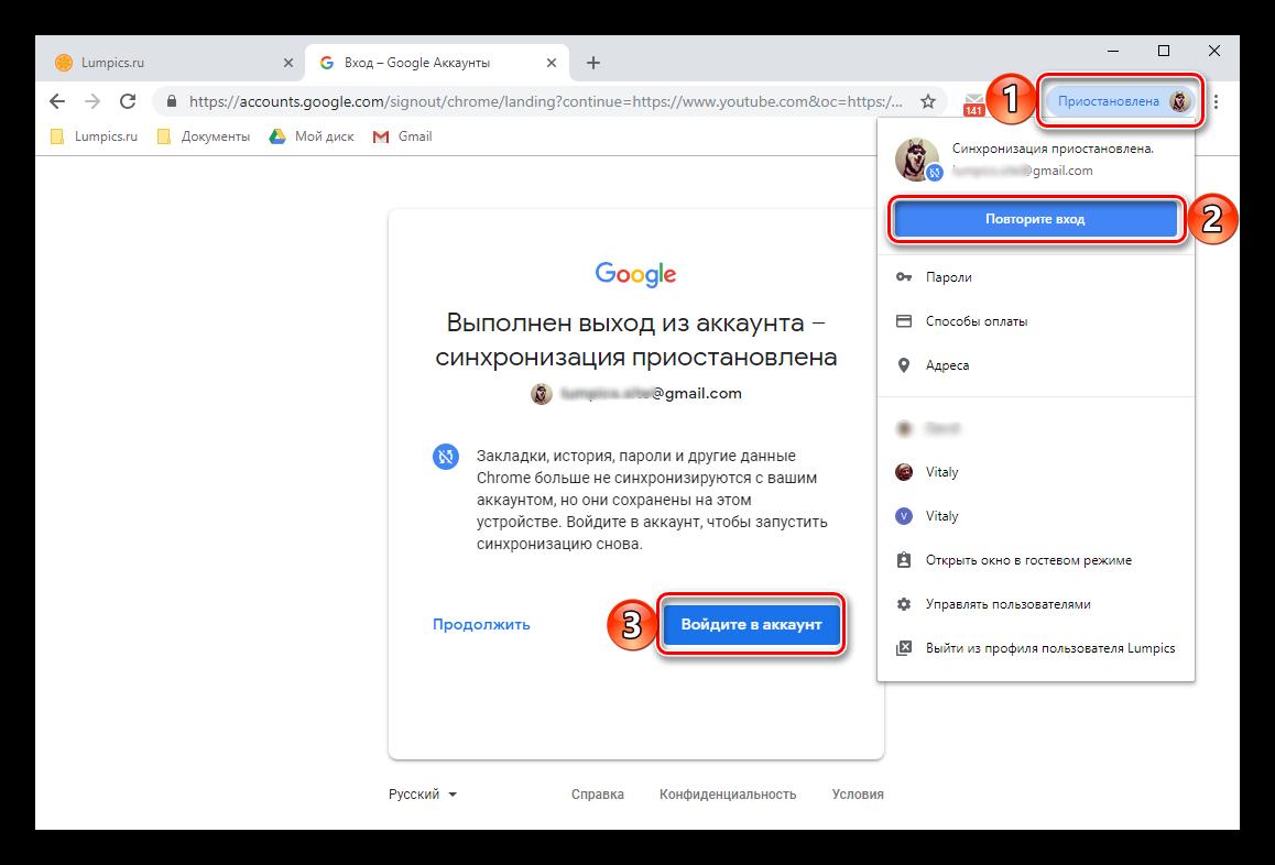 Sinhronizatsiya-dannyih-s-uchetnoy-zapisyu-Google-priostanovlena-posle-vyihoda-iz-akkaunta-na-sayte-YouTube-v-brauzere.png