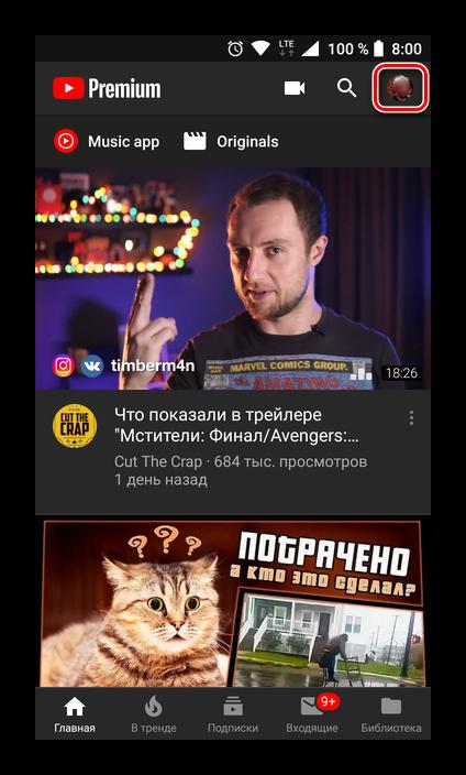 Perehod-k-parametram-profilya-v-mobilnom-prilozhenii-YouTube-dlya-Android.png