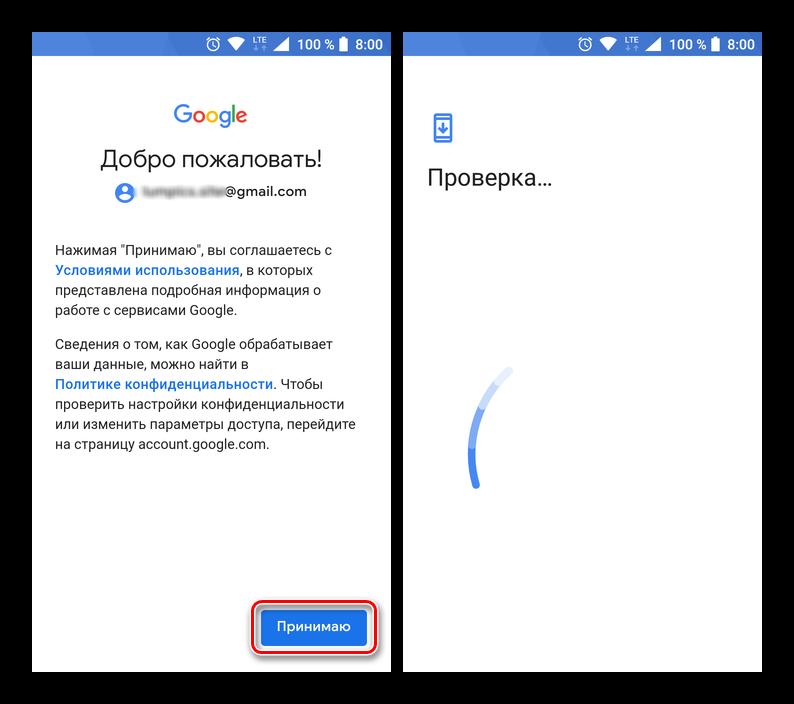 Prinyat-usloviya-litsenzii-i-dozhdatsya-zaversheniya-proverki-v-mobilnom-prilozhenii-YouTube-dlya-Android.png