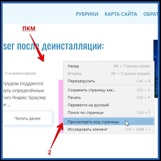 21-08-kak-posmotret-kod-stranitsy-v-yandex-brauzere-2.png