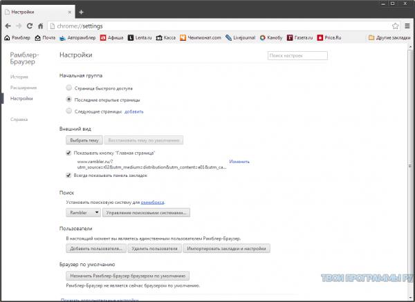 rambler-browser-2-600x437.png