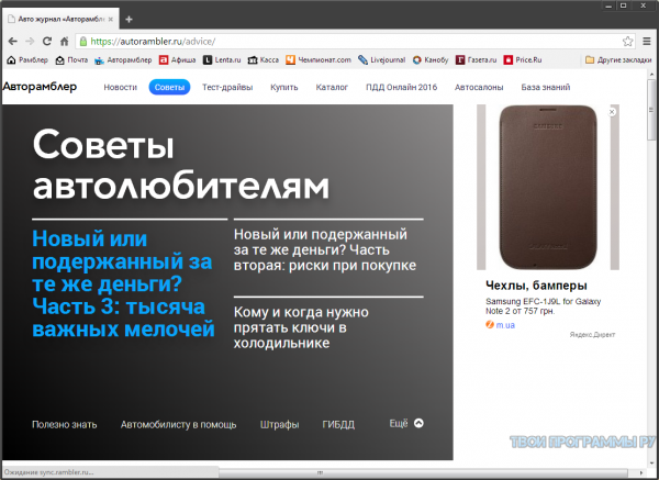 rambler-browser-4-600x437.png