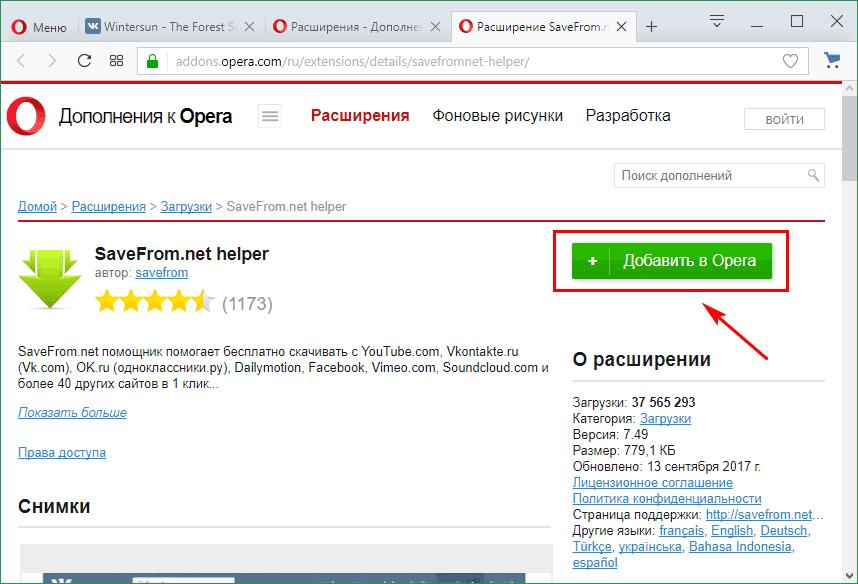 rasshireniya-dlya-opery-savefrom.png