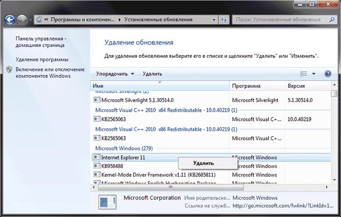 remove-internet-explorer-11-update.png