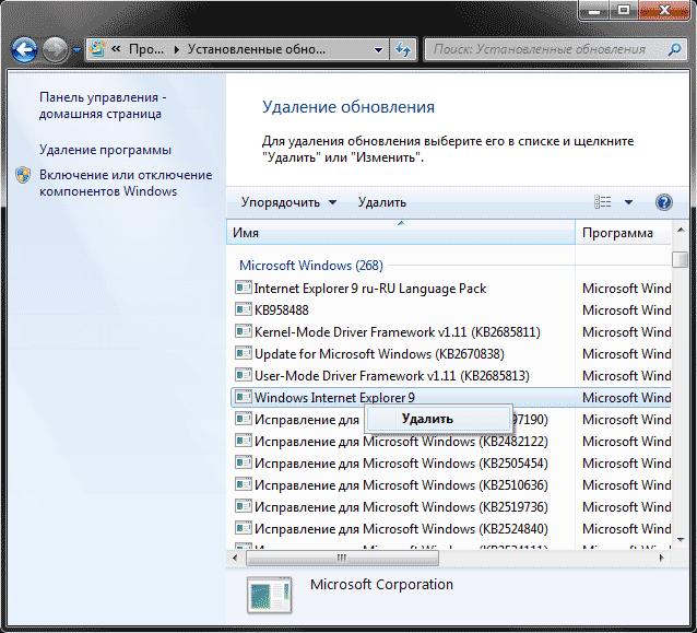 remove-windows-internet-explorer-9.png