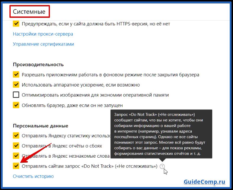 21-05-anonimajzery-dlya-yandex-brauzera-130.png