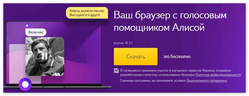 skachat-novuyu-versiyu-yandeks-brauzer.png