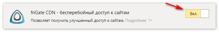 vklyuchit-frigate.png