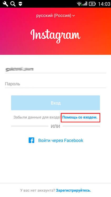 kak-vosstanovit-parol-v-instagramme-1-1.jpg