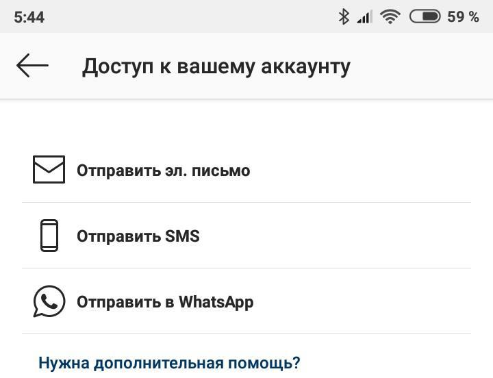 kak-vosstanovit-parol-v-instagram_2.jpg