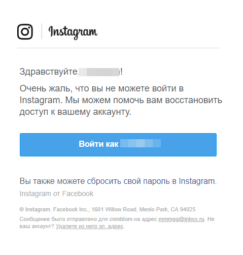 kak-vosstanovit-parol-v-instagrame_3.png