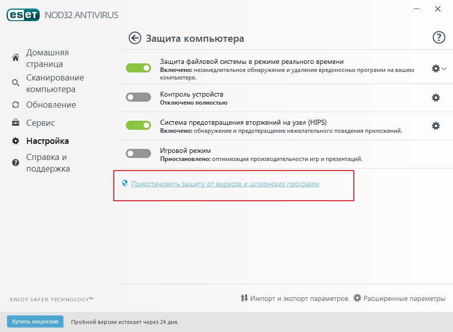 Priostanovit-zashhitu-pri-oshibke-v-Internet-Explorer.png