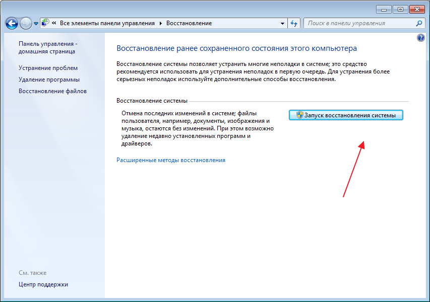 Vosstanovlenie-sistemyi-pri-oshibke-Internet-Explorer-1.png