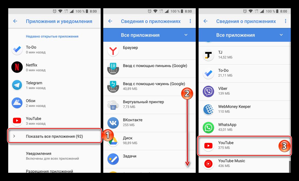 Poisk-v-nastroykah-prilozheniya-YouTube-na-Android.png