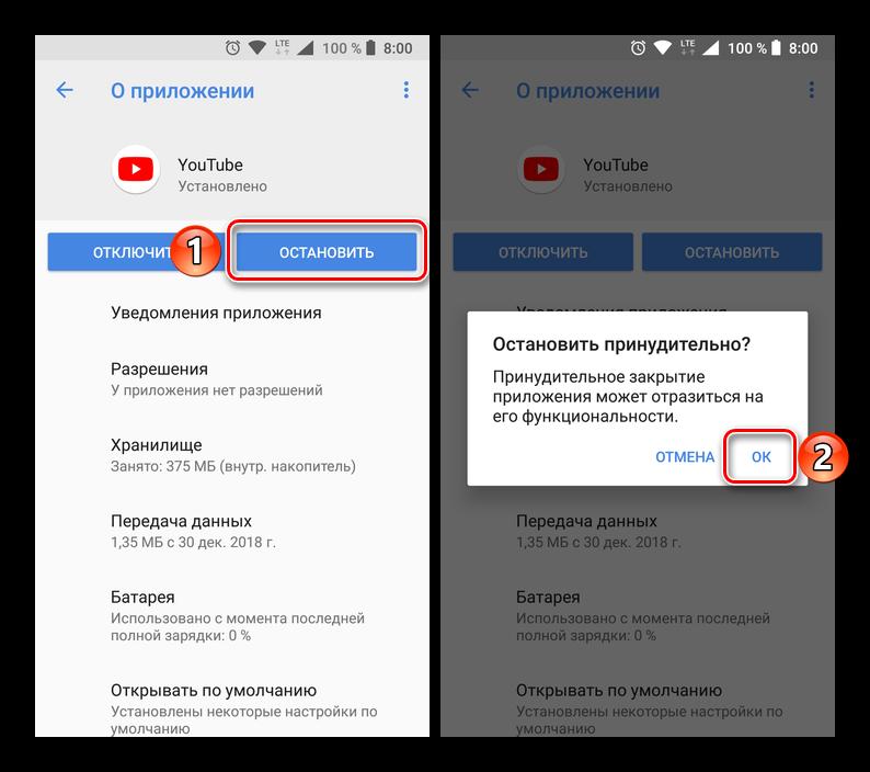 Prinuditelnaya-ostanovka-i-ee-podtverzhdenie-dlya-prilozheniya-YouTube-dlya-Android.png
