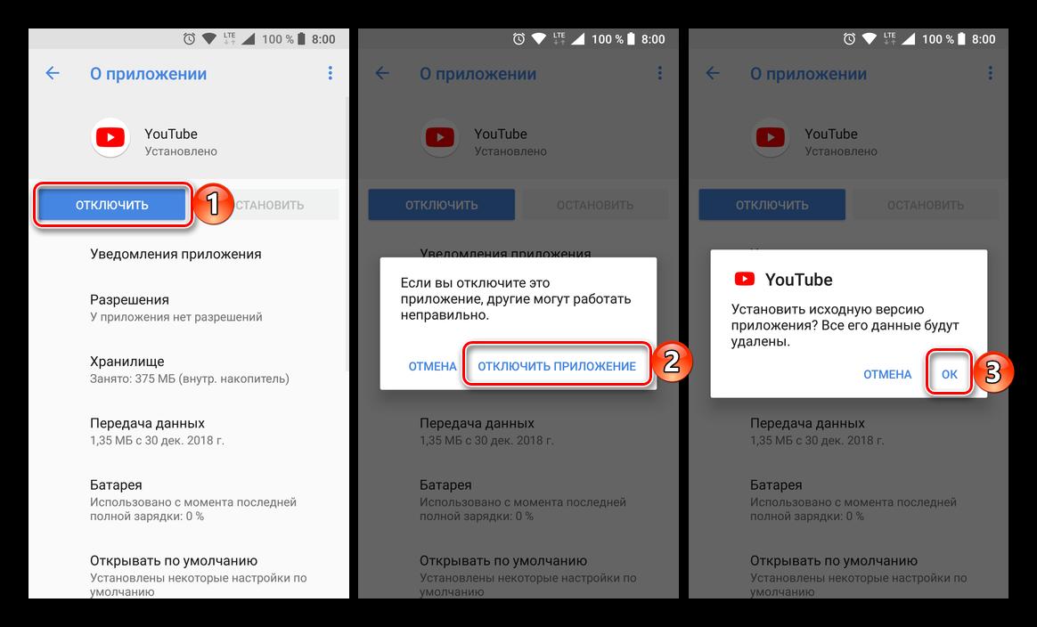Podtverzhdenie-otklyucheniya-prilozheniya-YouTube-dlya-Android.png