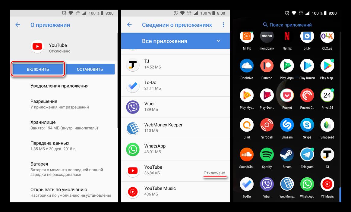 Rezultat-uspeshnogo-otklyucheniya-prilozheniya-YouTube-dlya-Android.png