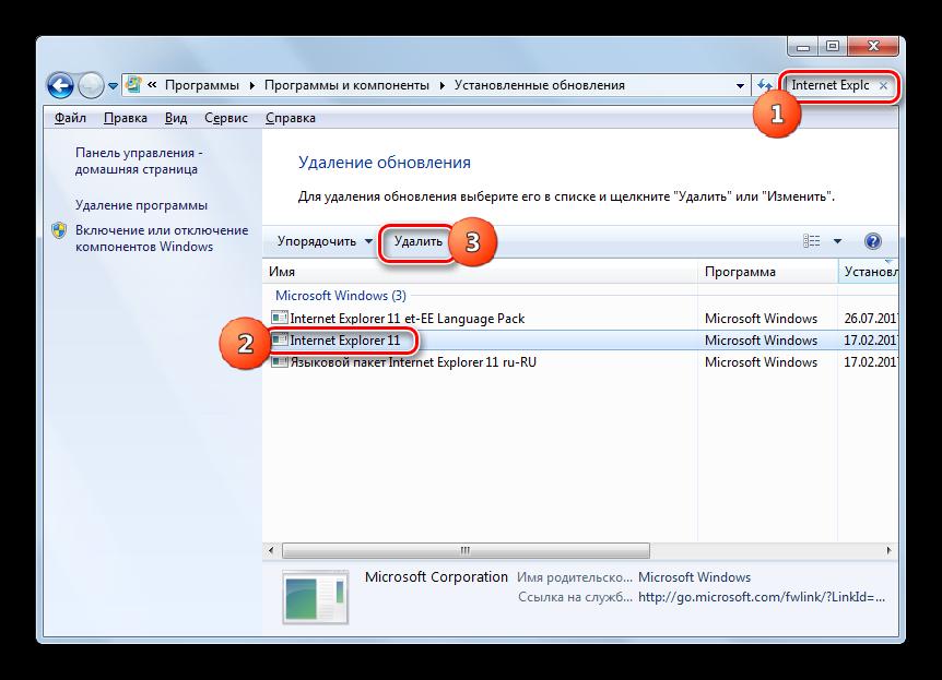 Udalenie-obnovleniya-Internet-Explorer-v-okne-Udalenie-obnovleniy-v-Windows-7.png