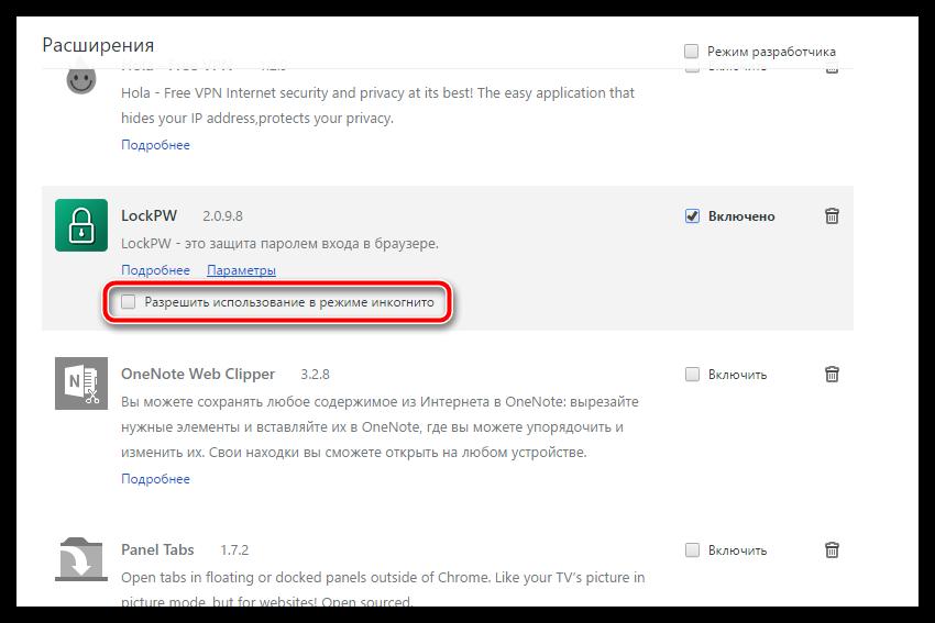 Kak-postavit-parol-na-brauzer-Google-Chrome-3.png