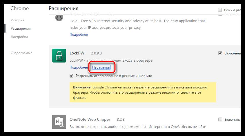 Kak-postavit-parol-na-brauzer-Google-Chrome-4.png
