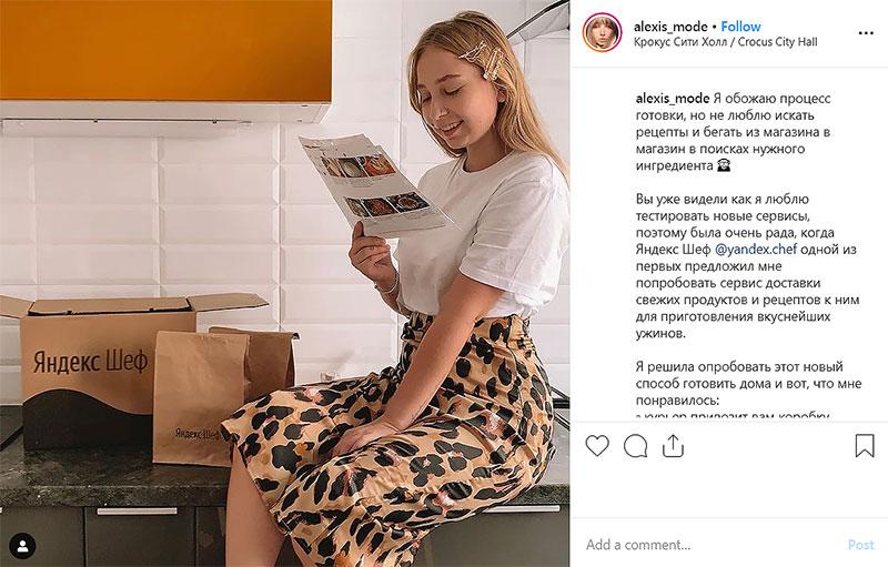 skolko-stoit-reklama-v-instagrame-u-blogerov.jpg