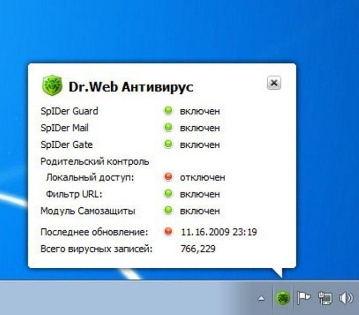 Nazhimaem-na-ikonku-antivirusa-na-paneli-vnizu-e1536507309574.jpeg