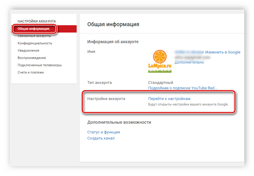 Nastroyki-akkaunta-YouTube.png